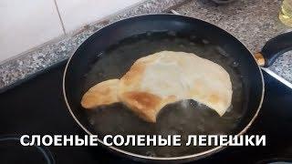 Слоёные солёные лепёшки / Дешевые рецепты / Кулинария