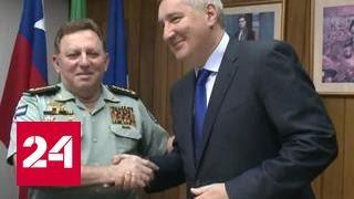 Рогозин обсудил сотрудничество России с Никарагуа