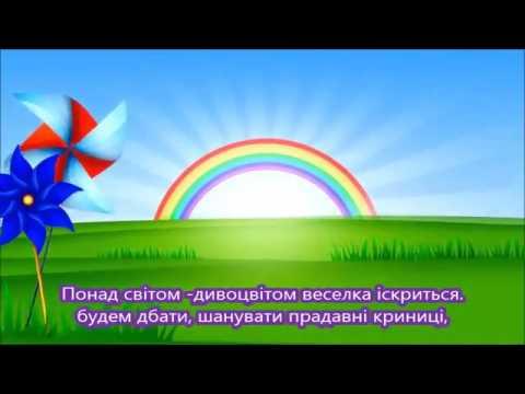 Скачать песню за веселковим небо країм хтось на сопильці чаривно граї.
