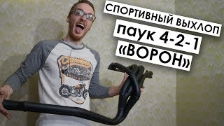 видео Паук 4-2-1 на ВАЗ купить. Выпускной коллектор ВАЗ
