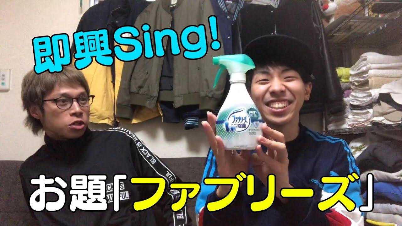 即興Sing  お題【ファブリーズ】