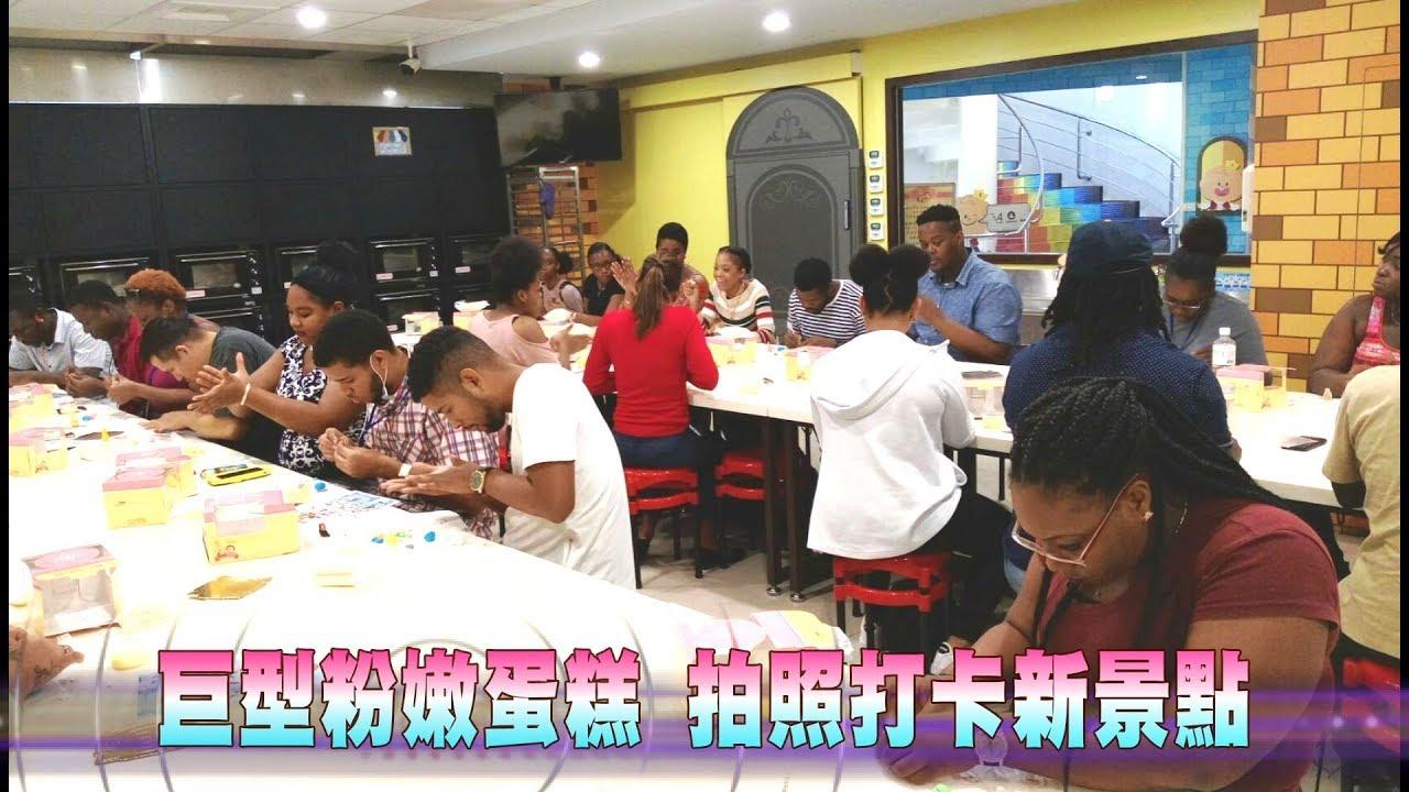 108-05-10 彰化休閒觀光新景點 興麥蛋捲烘焙王國 - YouTube