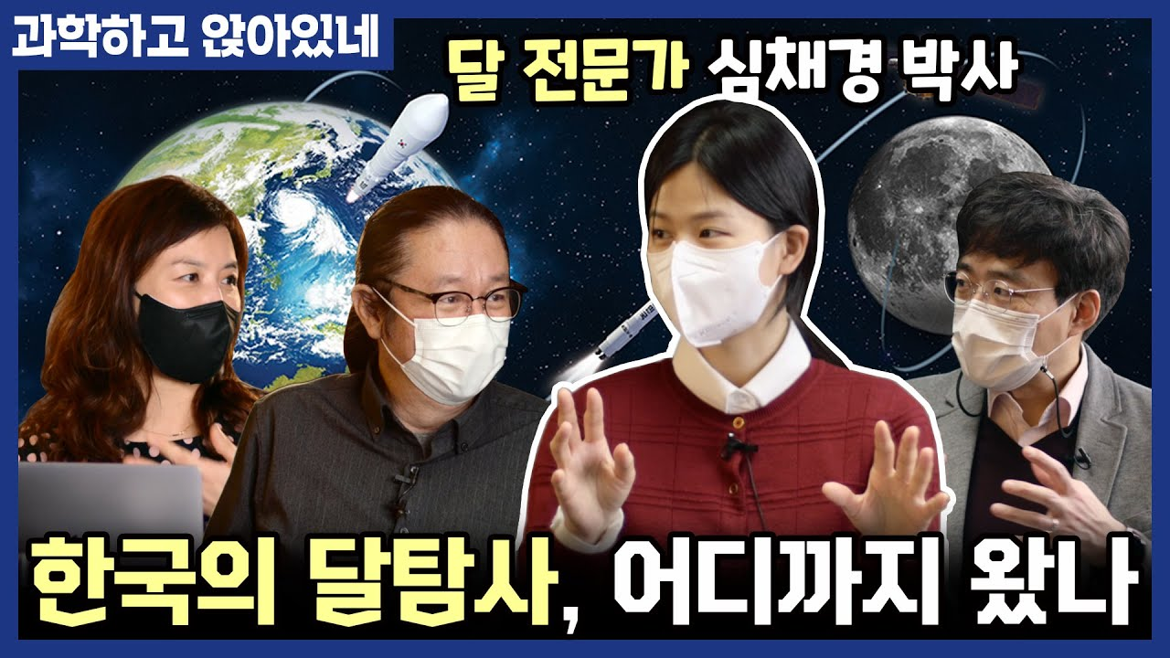 심채경 박사에게 듣는 우리나라 달 탐사 현황