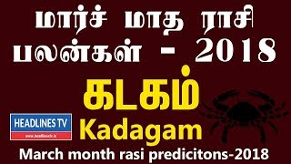 Kadagam Rasi Palan March 2018 Tamil - Cancer Horoscope March 2018 - Cancer Astrology March 2018