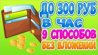 Самый лучший заработок денег в интернете без вложений до 300 руб в час