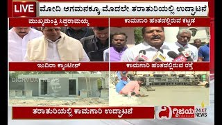 Raichur: CM Siddaramaiah to Inaugurate YTPS 13 cr Development Work