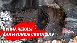 Купил Чехлы для Hyundai Creta 2019