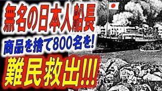 【名もなき日本人船長の決断】「ありがとう、日本!」エーゲ海で800人の難民を救った名もなき日本人船長! アルメニア・ギリシャから感謝の声