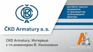 видео Обзор китайской трубопроводной арматуры на российском рынке
