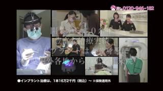 山口県山口市の歯科医院の「こだま歯科」のCMです。