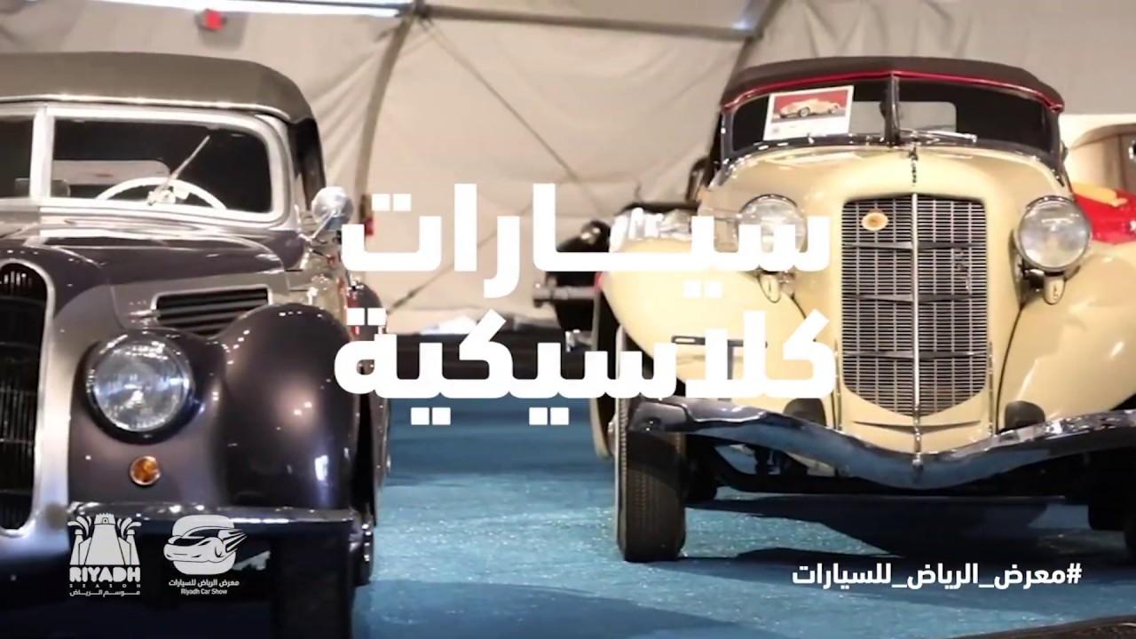 التحدي والجنون في #معرض_الرياض_للسيارات  - Riyadh Season