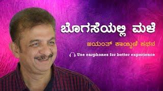 BogaseYalli Male Jayanth kaikini Kathana Documentary
