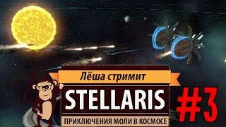 Третья серия стрима игры в Stellaris против ИИ. Железная воля. Приключения моли в космосе
