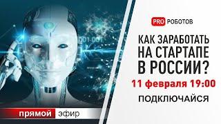 Есть ли инновации в России? И как их развивать? Как заработать на бизнесе высоких технологий?