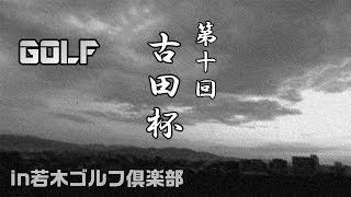 【GOLF】猛暑との戦い 第10回 古田杯 [佐賀県 若木ゴルフ俱楽部]