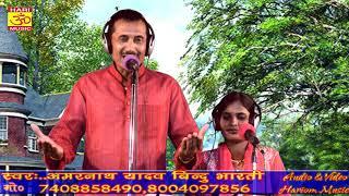 गोरी हो आवा कईल जा प्यार ///Gayak Amarnath Yadav& Bindoo Bharti //Bhojpuri Dhovi Geet 2018