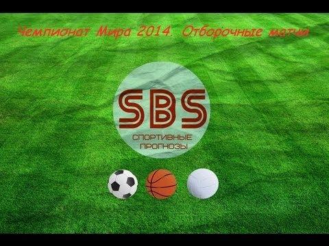 SBS Футбол Чемпионат Мира 2014. Отборочные матчи