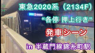 """東急2020系(2134F)""""各停 押上行き""""半蔵門線錦糸町駅を発車する 2021/06/30"""