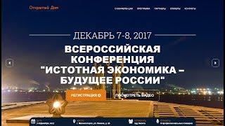Приглашение на конференцию «Истотная экономика – будущее России»