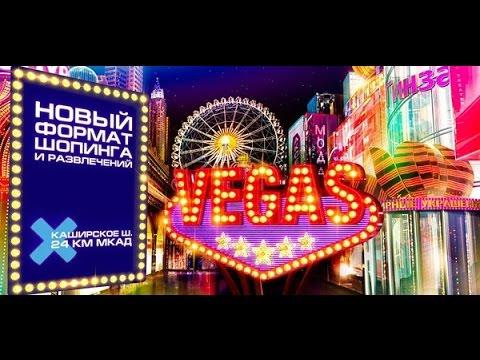 ^^ Поездка в тц. Vegas Москва  ^^