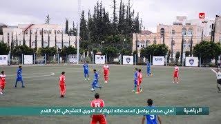أهلي صنعاء يواصل استعداداته لنهائيات الدوري التنشيطي لكرة القدم