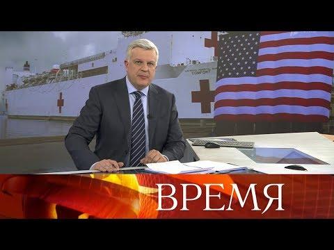 """Выпуск программы """"Время"""" в 21:00 от 29.03.2020"""