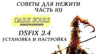 Советы для нежити. Часть №1 раздел 1   установка и настройка DsFix 2.4
