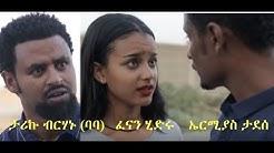 ታሪኩ ብርሃኑ ባባ፣ ፈናን ሂድሩ፣ ኤርሚያስ ታደሰ New Ethiopia film 2018