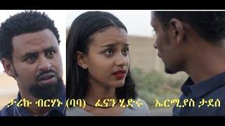 vuclip ታሪኩ ብርሃኑ ባባ፣ ፈናን ሂድሩ፣ ኤርሚያስ ታደሰ New Ethiopia film 2018