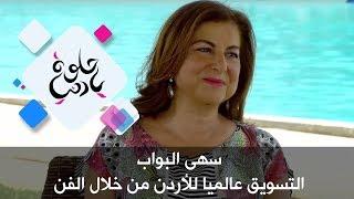 سهى البواب - التسويق عالميا للأردن من خلال الفن