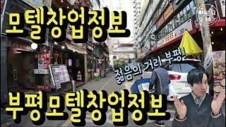 모텔창업정보!  유흥,먹자상권 밀집지역으로 역세권 인천…