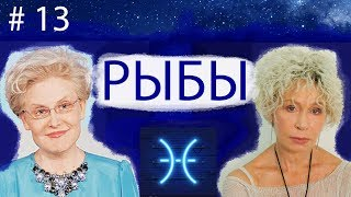 Вы Рыбы по гороскопу как Елена Малышева и Татьяна Васильева.