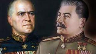 Сталин и Жуков,вся правда. Территория заблуждений .
