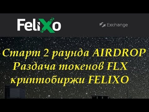 Felixo Старт второго раунда AIRDROP Раздача токенов FLX  за выполнение заданий в соцсетях