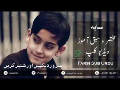 A Short film in farsi sub urdu فلم سایہ