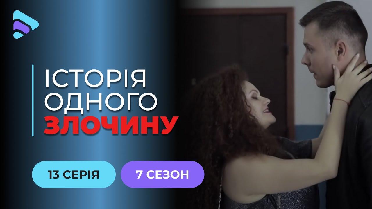 Синя борода | Історія одного злочину | 7 сезон