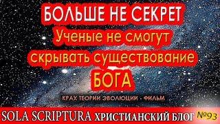 """Ученые не смогут скрывать существование Бога - доказательства в док. фильме """"Крах Теории Эволюции"""""""