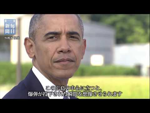 「だから 私たちは 広島に来る」:オバマ氏広島演説・ノーカット版