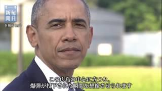 オバマ米大統領は27日、広島市の平和記念公園を訪問し、安倍晋三首相と...