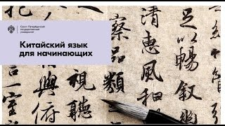 Китайский язык для начинающих / СПбГУ