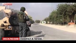 «Генерал Дустум приехал в Чечню»