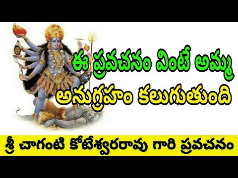 Devi navrathri  Dasara vijayadasami ఈ ప�రవచనం వింటే అమ�మ అన�గ�రహం కల�గ�త�ందిTelugu Pravachanam Tv