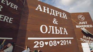 Свадьба Ольга и Андрей