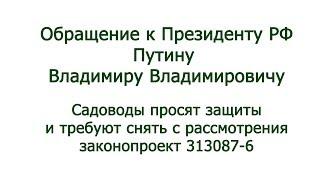 видео Сургутские дачники перевели отношения с поставщиками ресурсов на личный расчёт