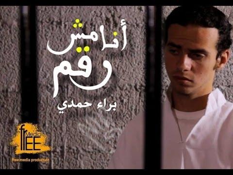 انا مش رقم - براء حمدى  - I am not a number