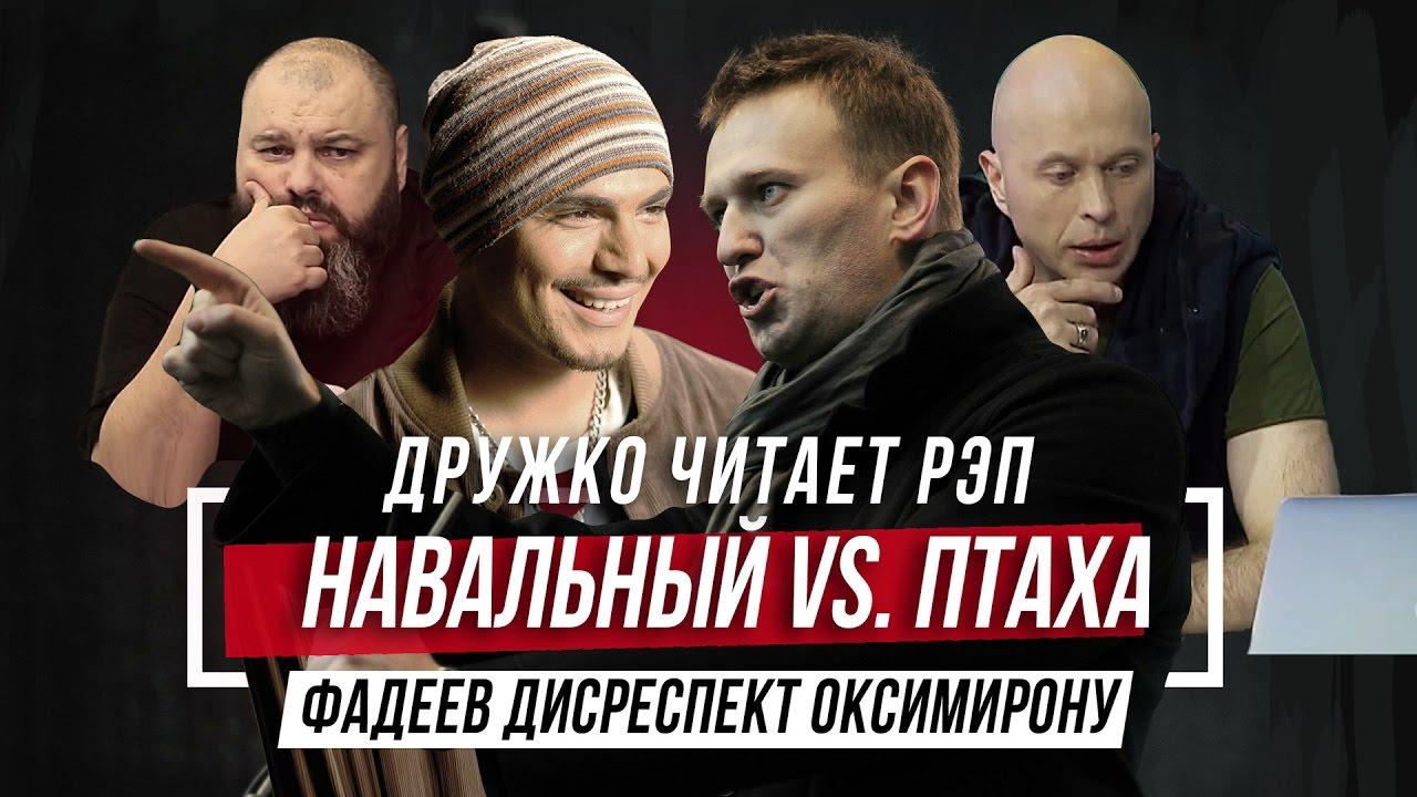 Навальный vs. Птаха | Маликов ft. Хованский | Дружко читает рэп #vsrap