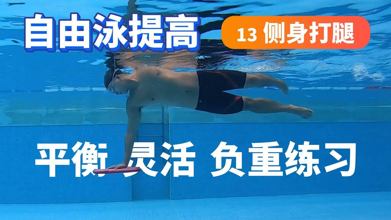 【自由泳提高】13.侧身打腿:平衡、灵活、负重练习|梦觉教游泳
