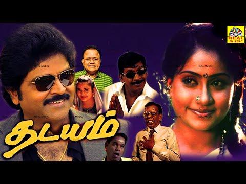 """Vijayashanti"" Super Hit Action Movie Full Hd| Thadayam Tamil Full Movie| Ramki, Vadivelu Film|"