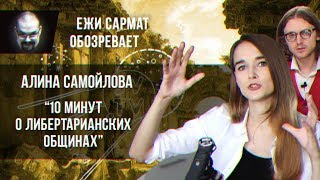 Ежи смотрит видео Алины про либертарианство