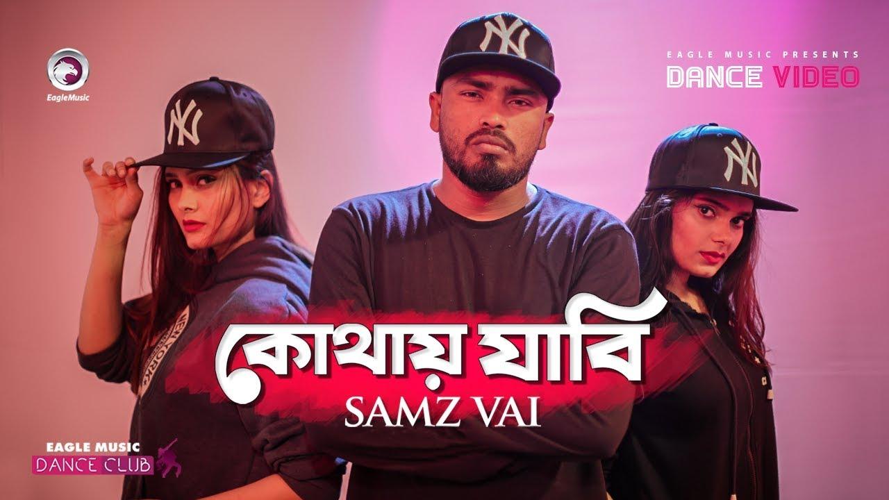 Kothay Jabi_Samz Vai   Bangla New Song 2020   Subha Shreya_Ruhul   Official Dance Video(360p)